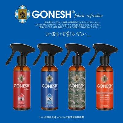 【Fantasy】日本 GONESH 衣物清新噴霧 精油線香氛 8號4號檀香鼠尾草等4種香味(原廠公司貨)