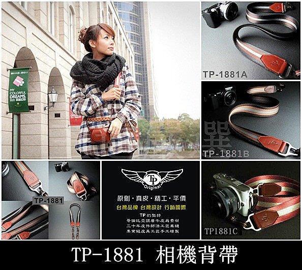 TP-1881 相機背帶 加購價559元 (原價699元)