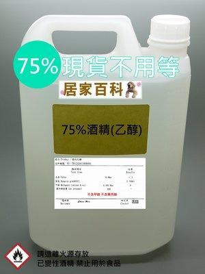 【居家百科】現貨 乙醇 75% 4公升 - 酒精 變性 4L  75 潔用酒精 75% 清潔