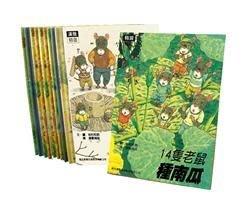 *小貝比的*漢聲文化~~十四隻老鼠[12冊+手冊]