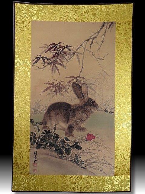 【 金王記拍寶網 】S1336  中國近代書畫名家 名家款 水墨 兔子圖 居家複製畫 名家書畫一張 罕見 稀少
