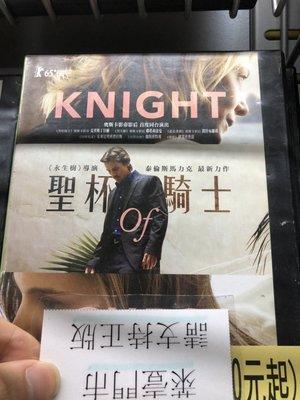 萊恩@500085 DVD 有封面紙張【聖杯騎士】全賣場台灣地區正版片