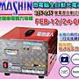 【鋐瑞電池】 麻新電子 FEB- 12/ 24- 08 12V電...