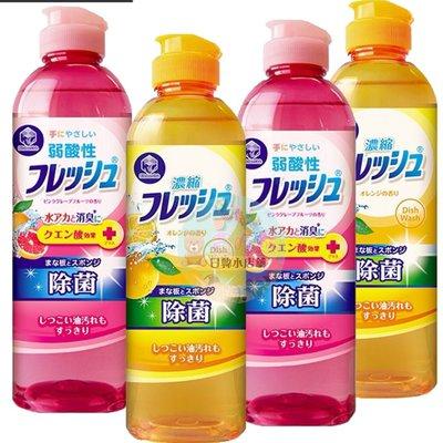 *貪吃熊*日本 第一石鹼 洗碗精 日本洗碗精 中性洗碗精 弱酸性洗碗精 柑橘 葡萄柚香 濃縮
