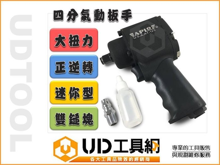 @UD工具網@台灣製造 迷你型 雙鎚塊 500FT四分氣動扳手 大扭力 正逆轉可調扭力 超短機身 附贈起子轉接頭(含稅)