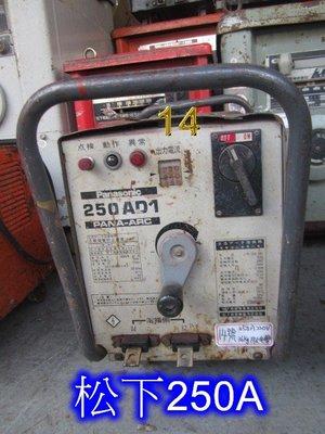 中古/二手 電焊機/電銲機/熔接機/溶接機 - 250ADI - 250A -松下-內建防止電擊-日本外匯機(14)