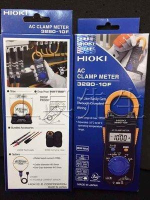 含稅價/3280-10F/日本製【工具先生】HIOKI 交流鉤錶。勾錶。電表、附原廠測試棒 3280-10進階版