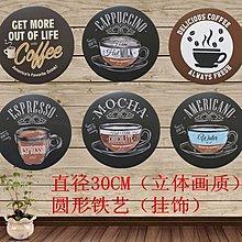 咖啡廳複古創意牆飾 奶茶店裝飾COFFEE壁掛 背景牆裝飾鐵皮畫掛件(6款可選)