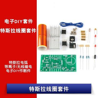特斯拉線圈套件 特斯拉電弧 無線輸電/趣味電子DIY作散件/等離子
