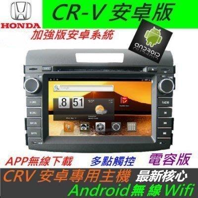 安卓版 CR-V 音響 CRV主機 專...