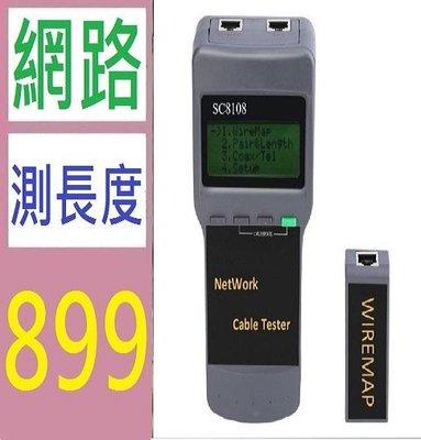 【三峽好吉市】網絡測線儀 網線長度測試 cable tester sc8108 網路測長度 網路線測長度