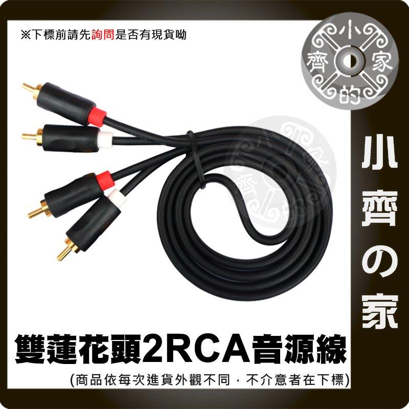 高品質 3米 全銅 2RCA 雙頭 3M 蓮花頭 音源線 AV音源線 RCA訊號線 連接線 小齊的家