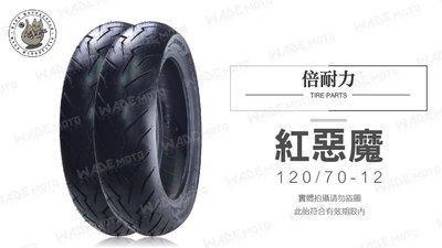 韋德機車精品 免運 倍耐力 PIRELLI DIABLO 紅惡魔 機車輪胎 120-70-12 完工價