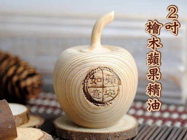 【招財納福聚寶盆】蘋果系列【2吋 蘋安如意檜木精油聚寶盆-附盒裝】-優惠價450元