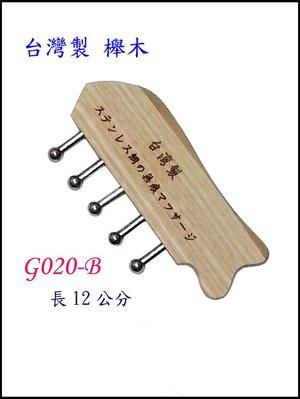 【白馬精品】高級白櫸木,梢楠木製-無痕刮痧板!不鏽鋼B釘。(G020-B)