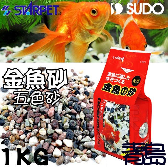 PN。。。青島水族。。。S-8920日本SUDO-金魚砂 五色砂 天然砂礫 造景底沙 水草 化妝沙==1kg
