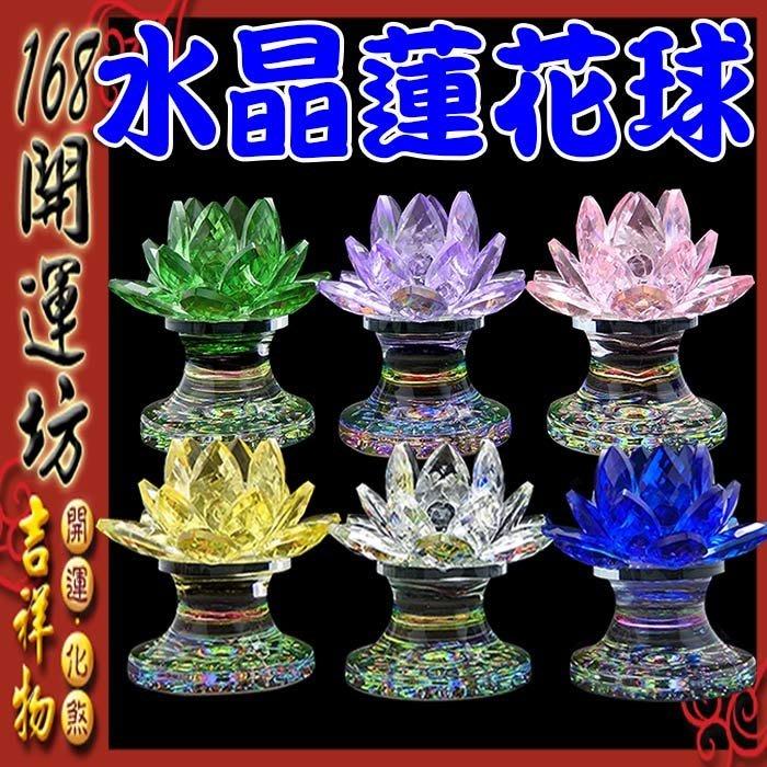 【168開運坊】蓮花球系列【放神桌/化樑煞氣..等-水晶蓮花座*2】擇日/開光