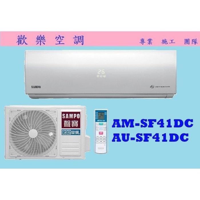 ❆歡樂空調❆SAMPO聲寶冷氣/AM-SF41DC/AU-SF41DC/冷暖變頻雅致系列