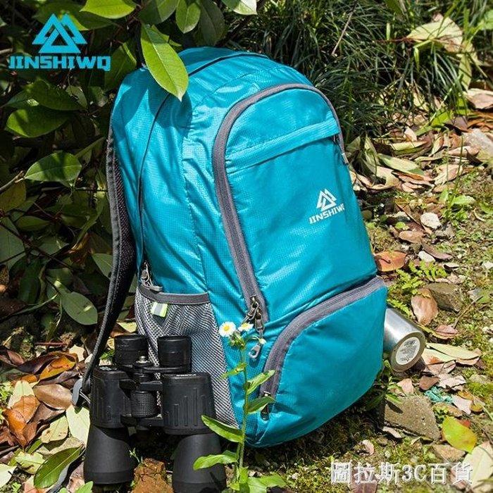 JINSHIWQ皮膚包超輕可折疊旅行包雙肩包戶外背包登山包輕便攜男女