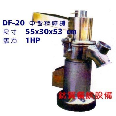 【鈦賀餐飲設備】大豐 DF-20 中型粉碎機