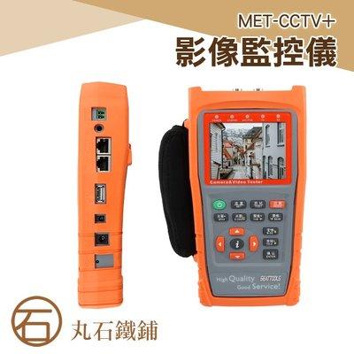 《丸石鐵鋪》專業設計 攜帶方便 防衛系統工程  音訊測試 工程控管 視頻監控儀 IP地址掃描 網路 MET-CCTV+