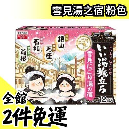 【雪見湯之宿 粉色】日本 白元 四大名湯 溫泉 入浴劑 泡湯粉 泡澡粉 冬季最佳享受【水貨碼頭】