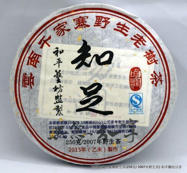 #199免運和平藝坊特別分享2007年知足吻潤千家寨老樹普洱茶餅(250克)