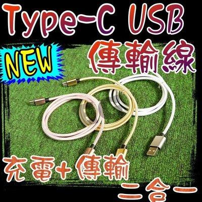 現貨 光展 鋁合金編織 Type-C 充電線  耐拉數據線 數據線 USB數據線 傳輸線 手機充電 充電 快速充電