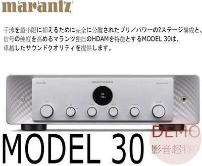 ㊑DEMO影音超特店㍿日本Marantz MODEL 30  200 W 兩聲道綜合擴大機