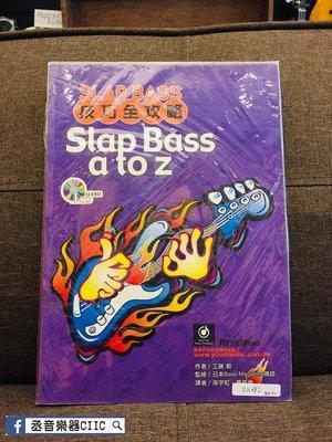 [丞音樂器]Slap Bass 技巧全攻略 A to Z 電貝斯教材