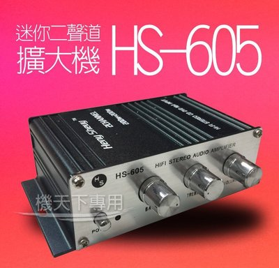 (主機) HS-605 迷你二聲道擴大機~家用、車用皆可!破盤超低價