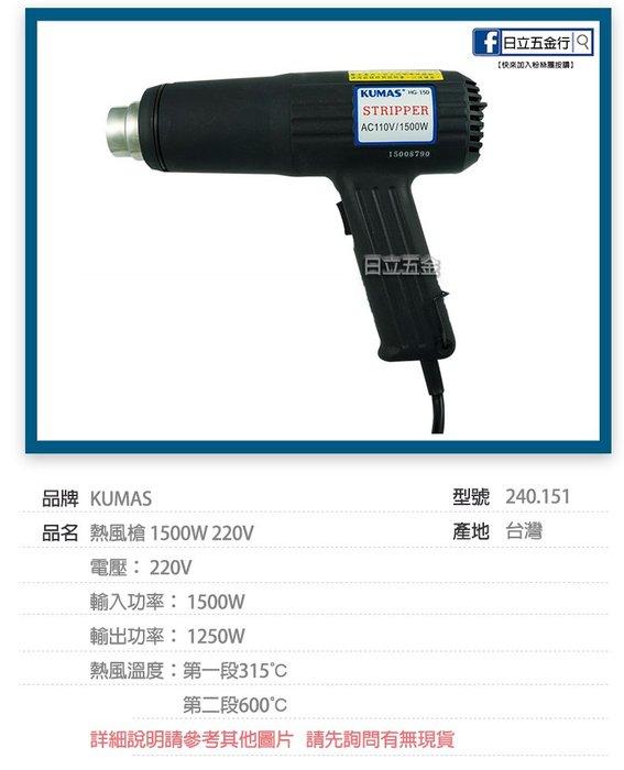 EJ工具《附發票》240.151 KUMAS 台灣製 熱風槍 1500W 220V
