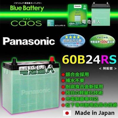 新莊〈電池達人〉日本製造 國際牌 60...