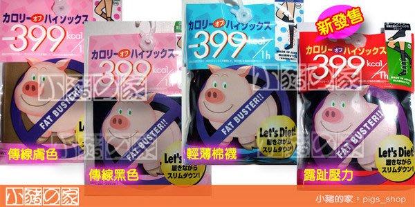 【小豬的家】Calorie Off~日本卡路里蘿蔔腿小豬襪~399露趾襪/薄棉襪/傳線半統襪(露趾款到貨)