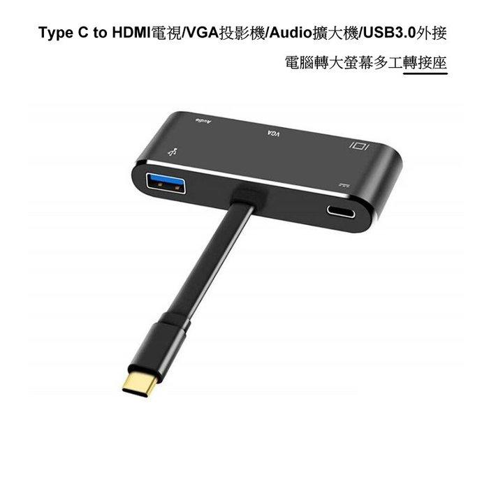 Type C to HDMI VGA 3.5 Audio USB3.0 多工轉接座,電腦到電視轉接座,電腦到投影機轉接座