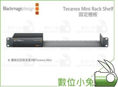 數位小兔【Blackmagic Teranex Mini Rack Shelf 固定棚板】航空箱 1u 機架