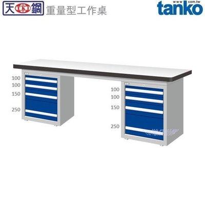 (另有折扣優惠價~煩請洽詢)天鋼WAD-77042F重量型工作桌.....有耐衝擊、耐磨、不鏽鋼、原木等桌板可供選擇