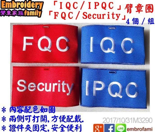 ※embrofami※公司工廠電子廠食品廠FQC,IQC,IPQC產品檢驗臂章圈/袖圈/環臂臂章(4個)