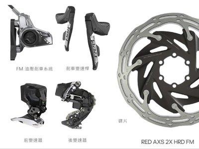 現貨 歡迎議價 SRAM RED eTAP AXS 12速 電子變速  HRD C夾 大全套