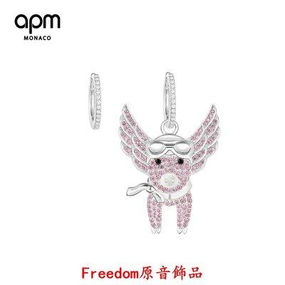 Freedom`原音飾品APM Monaco粉晶鉆L