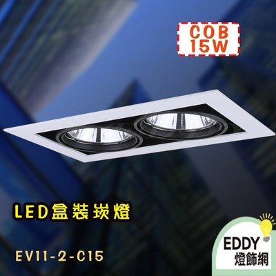 N【EDDY燈飾網】(EV11-2-C15) AR111 LED-COB15W 方形崁燈 白邊框 可調角度 可改調光聚光