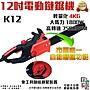 刷卡分期|日本ASAHI K12|自動磨鏈條12吋電...