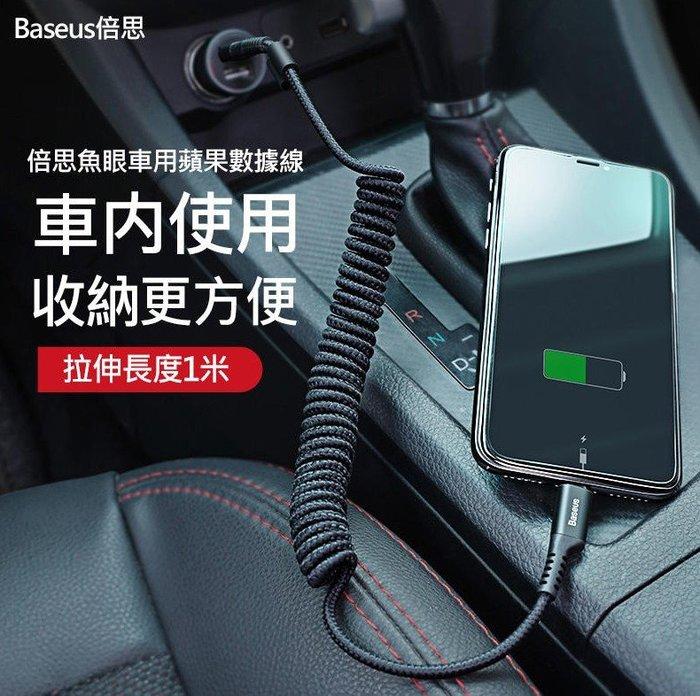 【現貨】Baseus倍思 魚眼車用蘋果 Type-C彈簧傳輸線 iphone充電線充電線蘋果線快充線366b32