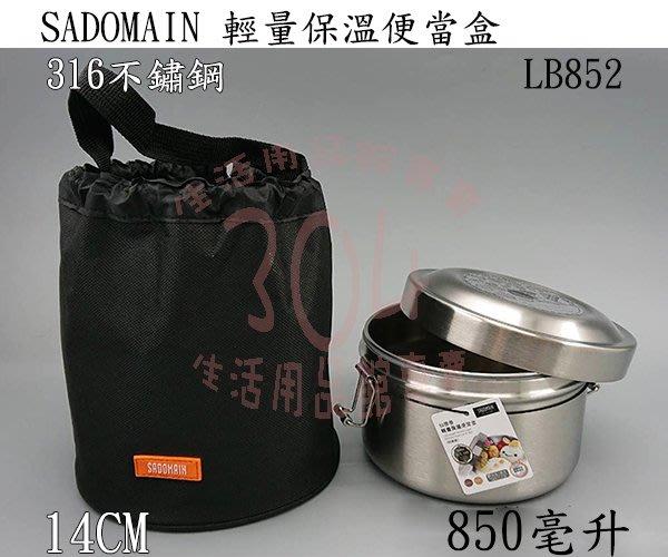 【304】(免運)SADOMAIN (附袋子)輕量保溫便當盒 LB852 850毫升 316不鏽鋼 餐盒 露營 登山