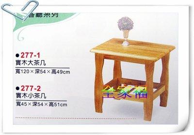 大高雄最便宜~全家福二手貨~全新 實木大茶几/實木小茶几/大小茶几組 大特價~~~!