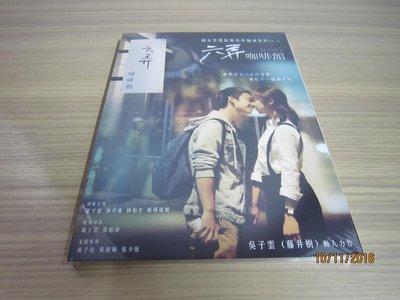 全新國片《六弄咖啡館》DVD 董子健 顏卓靈 林柏宏  歐陽妮妮