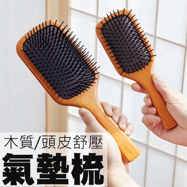 木質 氣墊梳 櫸木 梳子 按摩梳 木質 髮梳 防靜電 艾凡達 同款 氣墊梳 無logo 氣墊 豬鬃毛