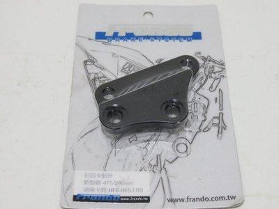 "Frando HF6 HF8 F101 對四 卡鉗座 卡座 四代勁戰 最新款勁戰 BWS""R 245MM 245 mm"