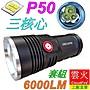 雲火光電- 套組,全新上市XH- P50三核心最亮6...