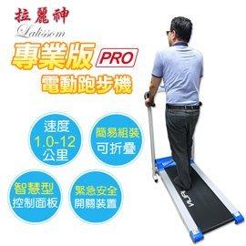 拉麗神 專業型手握心跳版電動跑步機(1台)健走美腿機 美腿機 有氧健身 平板跑步機 家用運動健身器材 室內健身運動器材